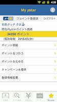 Screenshot of 名鉄Touch