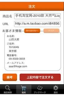 中国仕入ナビ- screenshot thumbnail