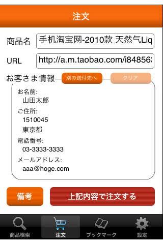 中国仕入ナビ- screenshot