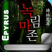[무협]녹림마존(전5권,완)-에피루스 베스트소설