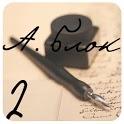 А. Блок Том 2 icon