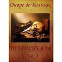 Шагреневая кожа, О. де Бальзак icon