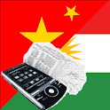 Chinese Kurdish Dictionary icon