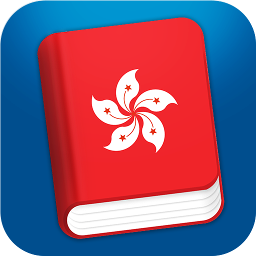 Learn Cantonese Phrasebook Pro 教育 App LOGO-APP試玩