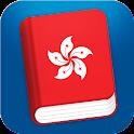 Learn Cantonese Phrasebook Pro