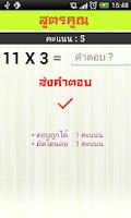 Screenshot of สูตรคูณ