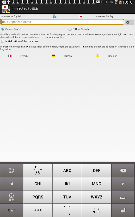Euro-Japan dictionary- screenshot