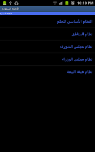 King Saudi Arabia Laws Index- screenshot thumbnail