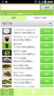 フードサーチ Free- screenshot thumbnail