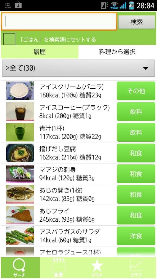 フードサーチ Free- screenshot