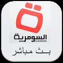 قناة السومرية بث مباشر icon