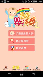 香港嬰兒手語1