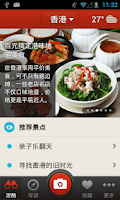 Screenshot of 多趣香港-TouchChina