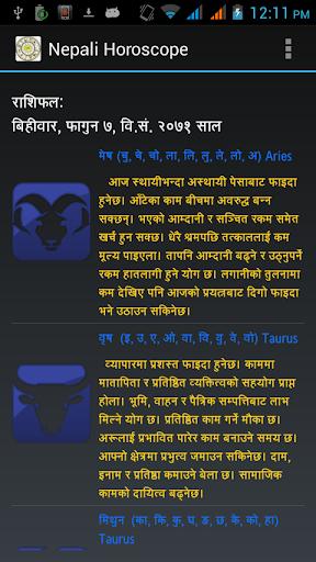 Nepali Horoscope Rashifal