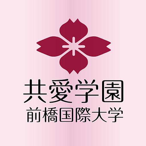 共愛学園前橋国際大学 スクールアプリ LOGO-APP點子