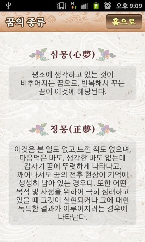 꿈해몽 대사전 - 선영사- screenshot