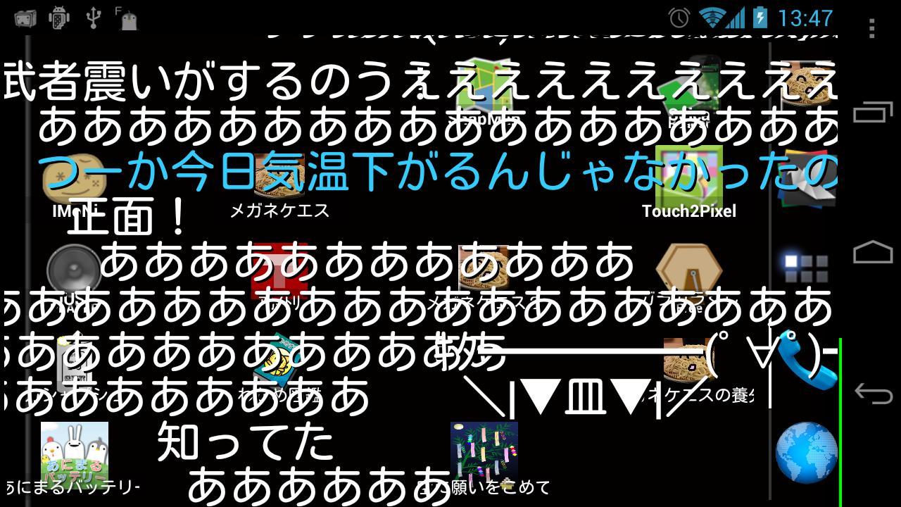 テレニコツイ- screenshot