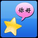 Китайский на каждый день icon