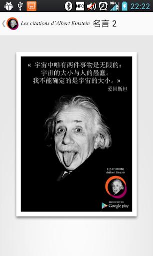 玩免費娛樂APP|下載爱因斯坦名言 app不用錢|硬是要APP