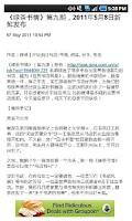 Screenshot of 一五一十部落