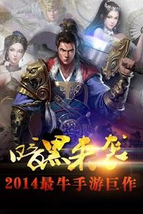 RPG赤炎三國-全球最強戰鬥指控策略遊戲