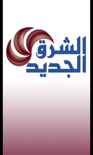 Alsharq aljadeed الشرق الجديد