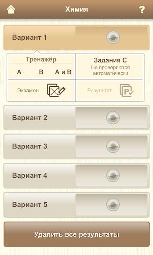 ЕГЭ-2013. Химия