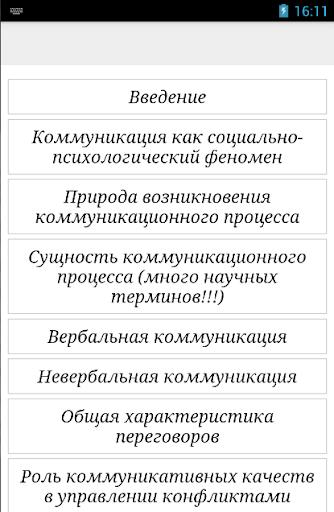 Вербальный и невербальный язык
