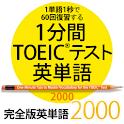 1分間TOEICテスト英単語2000 完全版 logo