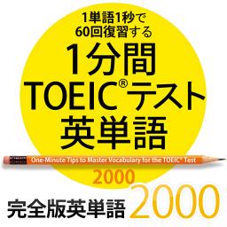 1分間TOEICテスト英単語2000 完全版