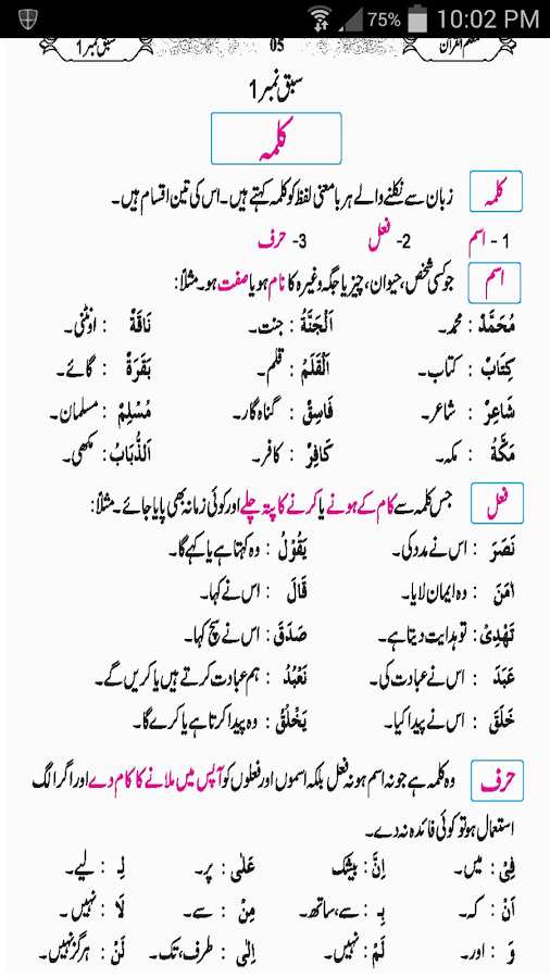 Mualam Ul Quran Urdu - Android Apps on Google Play