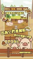 Screenshot of 養豬場