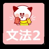 POPO 韓国語 「文法2」