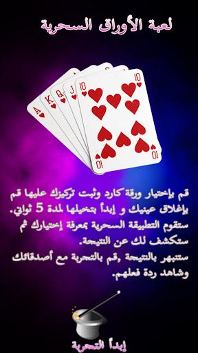 لعبة الأوراق السحرية