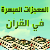 Miracles in the Qur'an