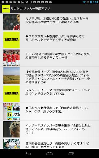 サカトカ専用アプリ
