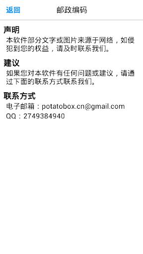 【免費工具App】全国邮政编码-APP點子