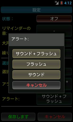 玩免費個人化APP|下載Call , SMS Alert app不用錢|硬是要APP
