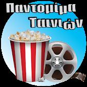 Παντομίμα Ταινιών