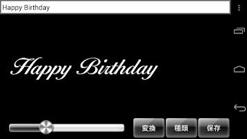 Screenshot of 筆記体変換