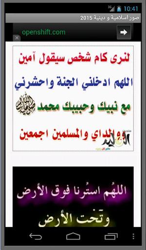 صور اسلامية و دينية 2015