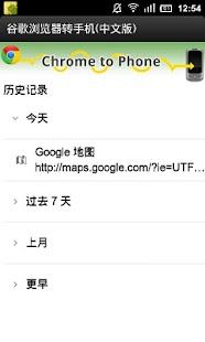 Chrome to Phone for China - screenshot thumbnail