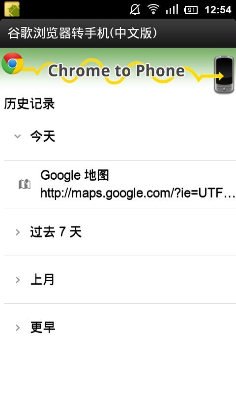 Chrome to Phone for China - screenshot