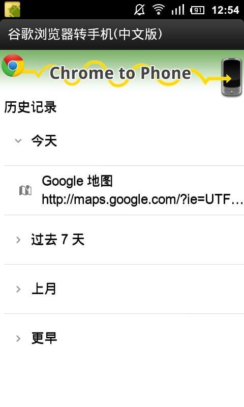 Chrome to Phone for China - screenshot