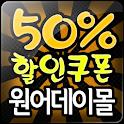 원어데이몰 소셜커머스 모음 할인쿠폰 검색 종결자 logo