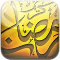 اناشيد رمضانية MP3 icon