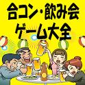 合コン・飲み会ゲーム大全 icon