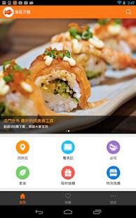[台北] 內湖好飯食堂Howfun Bistro 好好吃的西班牙大鍋飯!! @ 披著虎 ...