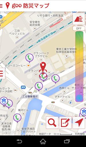goo防災マップ(避難所 公衆電話 公共施設等を地図表示)