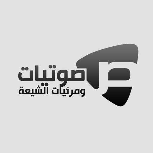 صوتيات ومرئيات الشيعة 媒體與影片 App LOGO-硬是要APP
